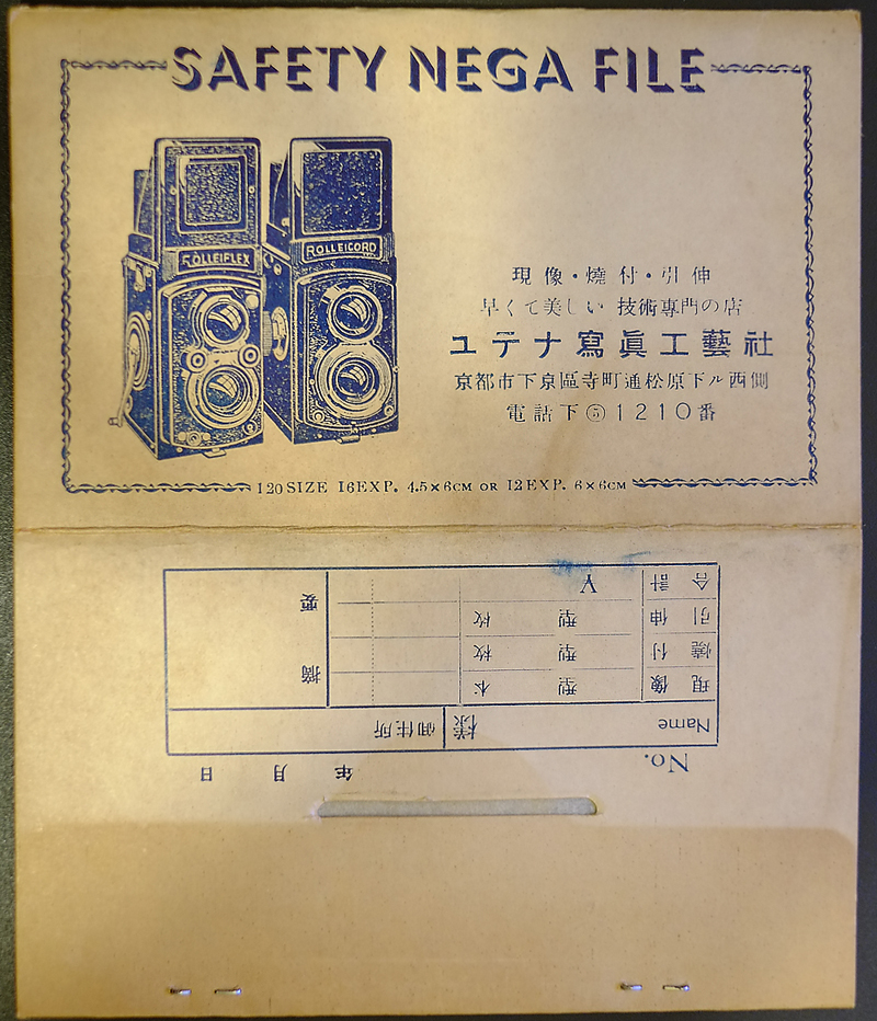 Vintage Japanese negatives (batch 4)